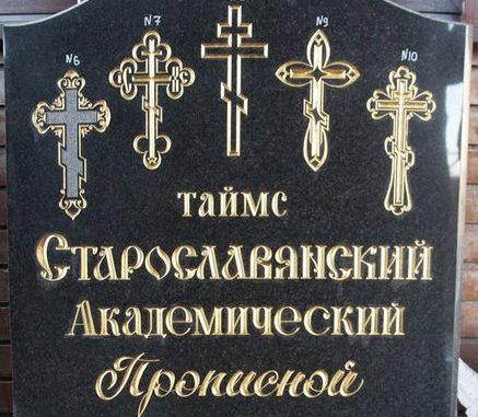 Сусальное золото на надгробный памятник в Минске с ценой и фото